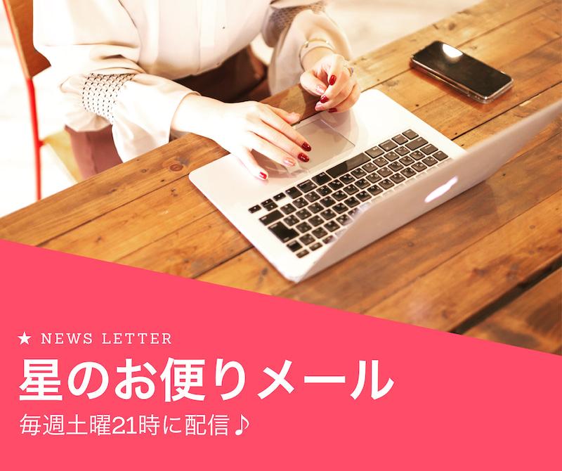 大田みりメールマガジン