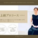 占星術オンライン講座の上級プロコース