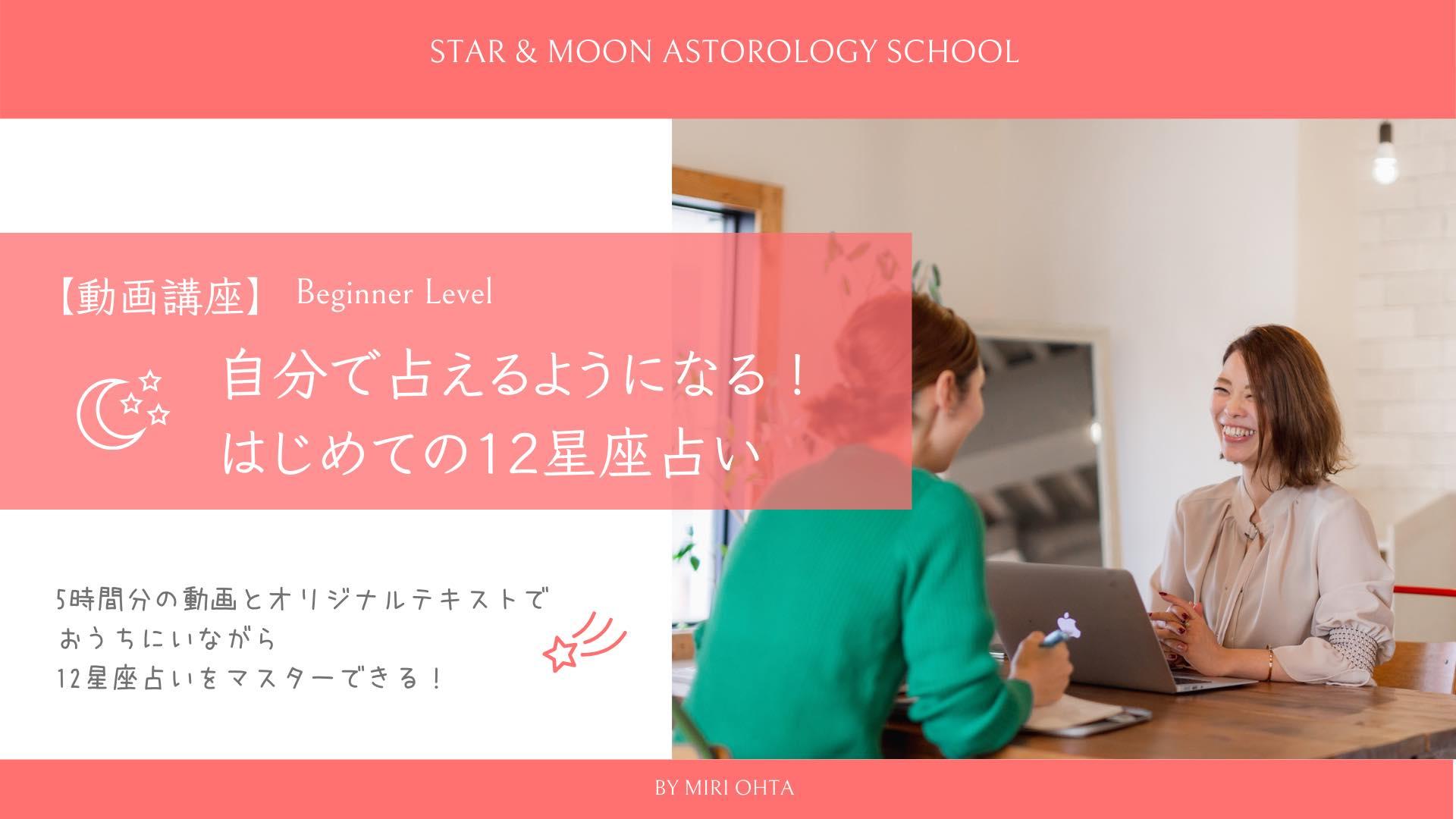 西洋占星術講座の入門編