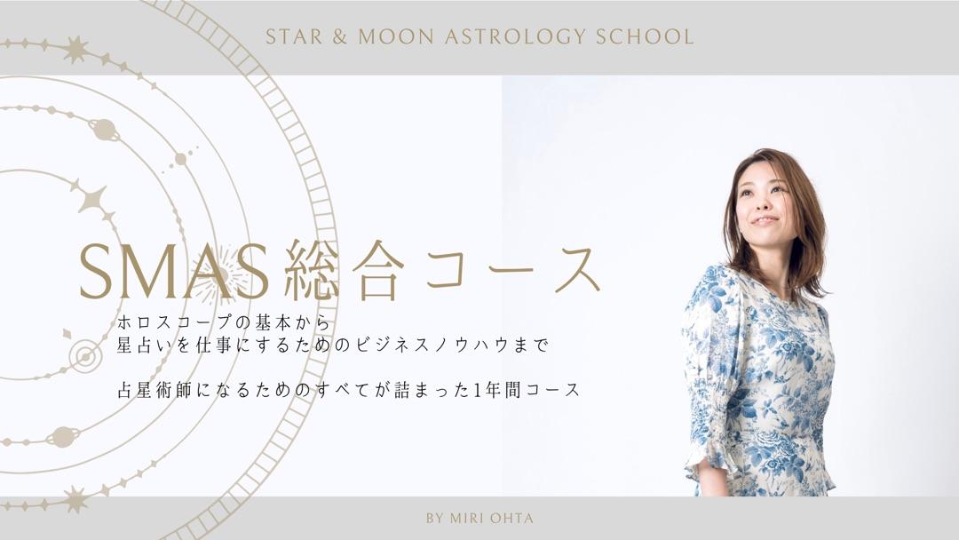 西洋占星術総合コース